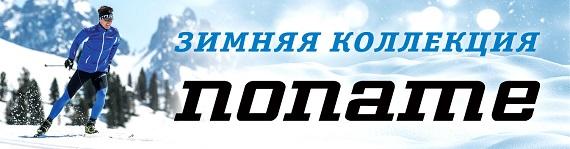Зимняя коллекция Noname