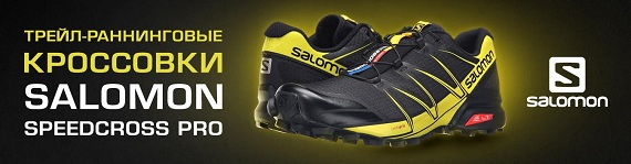 Трейл-раннинговые кроссовки Salomon Speedcross Pro