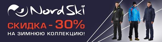 NordSki - скидки до 30%