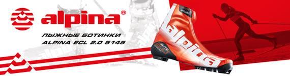 Лыжные ботинки Alpina ECL 2.0